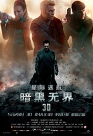 Star Trek: Into Darkness - Chinese Movie Poster (xs thumbnail)