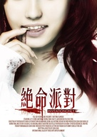 Jue ming pai dui - Taiwanese Movie Poster (xs thumbnail)