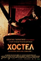 Hostel - Russian Movie Poster (xs thumbnail)
