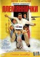 Min søsters børn - Russian DVD cover (xs thumbnail)