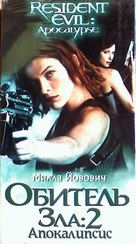 Resident Evil: Apocalypse - Russian Movie Cover (xs thumbnail)