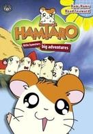 """""""Tottoko Hamutaro"""" - DVD cover (xs thumbnail)"""