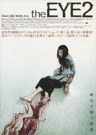 Gin gwai 2 - Japanese Movie Poster (xs thumbnail)