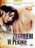 Ping guo - Polish Movie Cover (xs thumbnail)