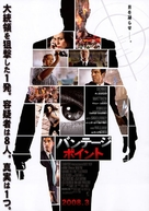 Vantage Point - Japanese Movie Poster (xs thumbnail)