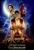 Aladdin - Bulgarian Movie Poster (xs thumbnail)