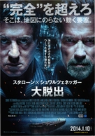 Escape Plan - Japanese Movie Poster (xs thumbnail)