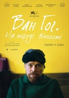 At Eternity's Gate - Ukrainian Movie Poster (xs thumbnail)