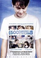 (500) Days of Summer - Greek Movie Cover (xs thumbnail)