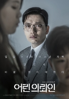 My First Client - South Korean Movie Poster (xs thumbnail)