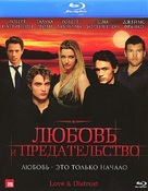 Love & Distrust - Russian Blu-Ray movie cover (xs thumbnail)