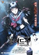 Gekijouban Blood-C: The Last Dark - South Korean Movie Poster (xs thumbnail)