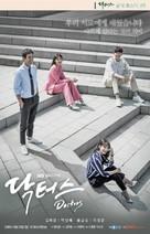 """Dakteoseu"" - South Korean Movie Poster (xs thumbnail)"