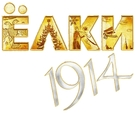 Yolki 1914 - Russian Logo (xs thumbnail)