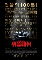 Whiplash - South Korean Theatrical movie poster (xs thumbnail)