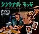 The Cincinnati Kid - Japanese Movie Poster (xs thumbnail)
