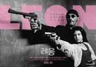 Léon - South Korean Re-release movie poster (xs thumbnail)