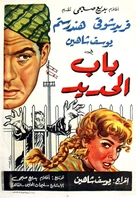 Bab el hadid - Egyptian Movie Poster (xs thumbnail)