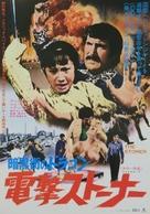 Tie jin gang da po zi yang guan - Japanese Movie Poster (xs thumbnail)