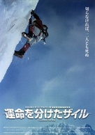 Touching the Void - Japanese Movie Poster (xs thumbnail)