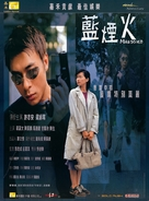 Nam yin fall - Hong Kong Movie Poster (xs thumbnail)