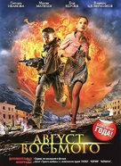Avgust. Vosmogo - Russian DVD movie cover (xs thumbnail)