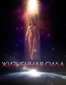 Lifeforce - Russian Movie Poster (xs thumbnail)