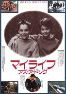Mitt liv som hund - Japanese Movie Poster (xs thumbnail)
