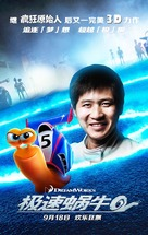 Turbo - Chinese Movie Poster (xs thumbnail)