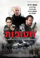 Acts of Violence - Israeli Movie Poster (xs thumbnail)