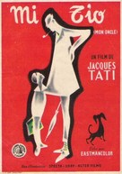 Mon oncle - Spanish Movie Poster (xs thumbnail)