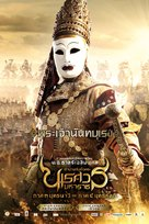 King Naresuan: Part Three - Thai Movie Poster (xs thumbnail)