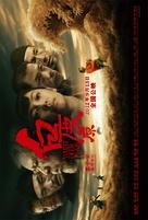 Bai lu yuan - Chinese Movie Poster (xs thumbnail)