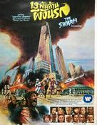 The Swarm - Thai Movie Poster (xs thumbnail)