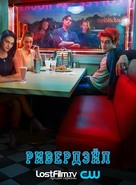 """Riverdale"" - Russian Movie Poster (xs thumbnail)"