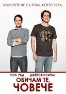 I Love You, Man - Bulgarian DVD cover (xs thumbnail)