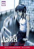 """""""Serial Experiments: Lain"""" - Russian DVD cover (xs thumbnail)"""