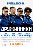 The Watch - Russian Movie Poster (xs thumbnail)