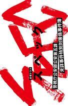 """""""Keizoku 2: SPEC - Keishichou kouanbu kouan daigoka mishou jiken tokubetsu taisakugakari jikenbo"""" - Japanese Logo (xs thumbnail)"""