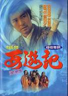 Sai yau gei: Dai yat baak ling yat wui ji - Yut gwong bou haap - South Korean poster (xs thumbnail)