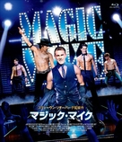 Magic Mike - Japanese Blu-Ray cover (xs thumbnail)