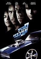 Fast & Furious - Israeli DVD cover (xs thumbnail)