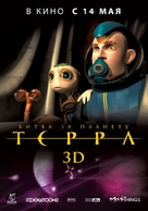 Terra - Russian Movie Poster (xs thumbnail)