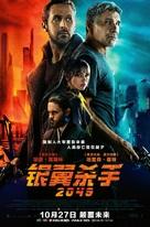 Blade Runner 2049 - Chinese Movie Poster (xs thumbnail)