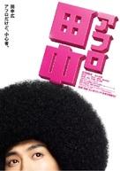 Afuro Tanaka - Japanese Movie Poster (xs thumbnail)