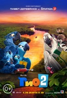 Rio 2 - Russian Movie Poster (xs thumbnail)