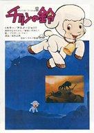 Chirin no suzu - Japanese Movie Poster (xs thumbnail)