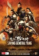 Saving General Yang - Australian Movie Poster (xs thumbnail)