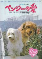 For the Love of Benji - Japanese Movie Poster (xs thumbnail)