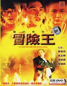 Mo him wong - Chinese Movie Cover (xs thumbnail)